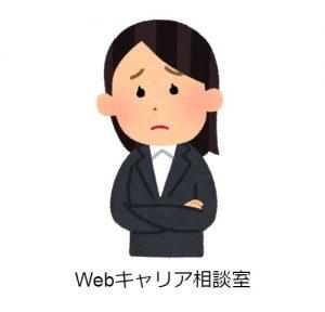 Webキャリア相談室