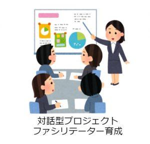 対話型プロジェクトファシリテーター育成